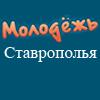 Молодёжь Ставрополья