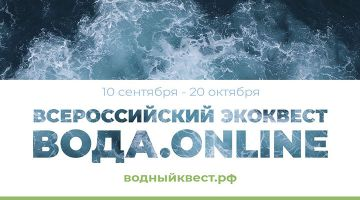 Экологический квест «Вода. Online»