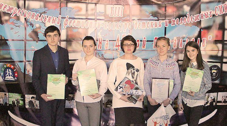 Фестиваль-конкурс молодежных СМИ