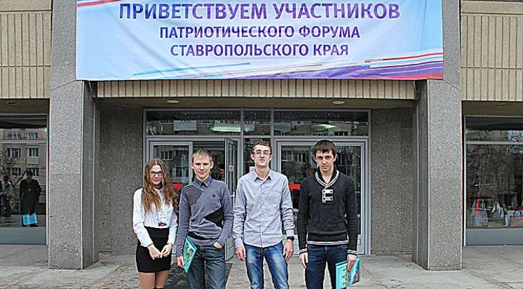 Первый патриотический форум Ставропольского края