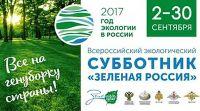 Всероссийский субботник «Зелёная Россия»