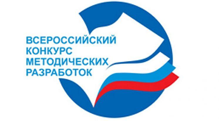 Всероссийский конкурс методических разработок
