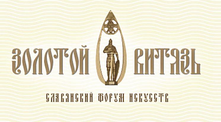 Литературный форум «Золотой витязь»