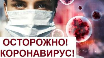 Рекомендации по профилактике новой коронавирусной инфекции (COVID-19)
