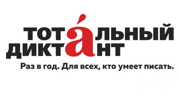 Тотальный диктант - 2017