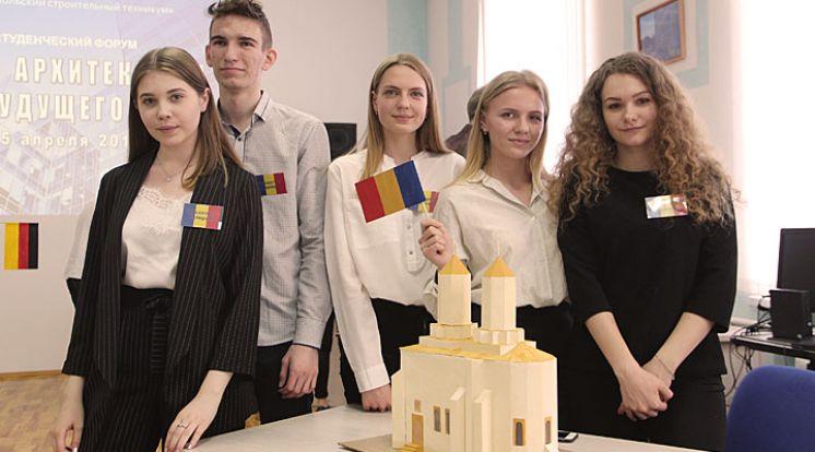 """Студенческий форум """"Мы - архитекторы будущего!"""""""