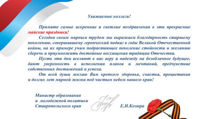 Поздравление министра образования и молодежной политики СК