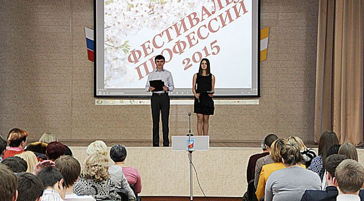 Фестиваль профессий - 2015