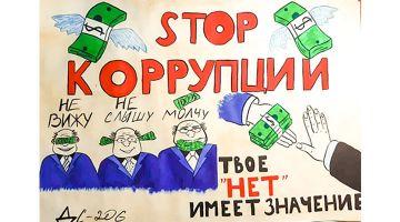 """Классный час """"Нет коррупции!"""""""