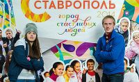 Форум инициативной молодежи Ставрополя