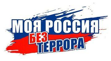 Россия без терроризма!