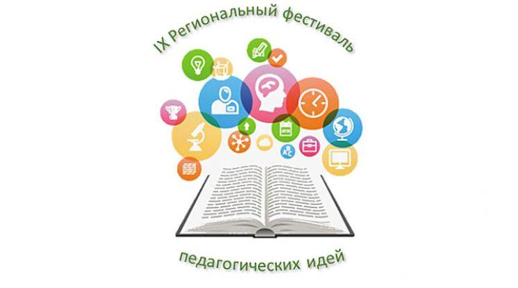 IX Региональный фестиваль педагогических идей