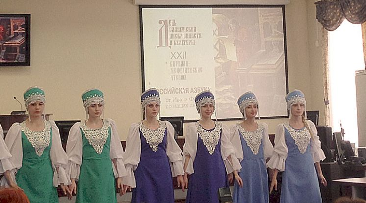 XXII Кирилло-Мефодиевские чтения