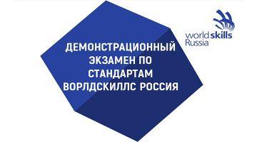 Демонстрационный экзамен по стандартам Ворлдскиллс Россия