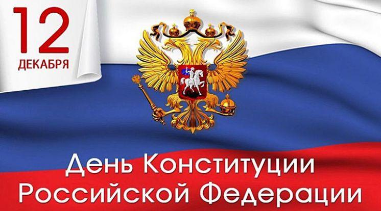 25-летие Конституции Российской Федерации