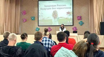 Здоровая Россия. Будущее без наркотиков