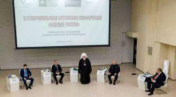 II Ставропольская Сретенская конференция