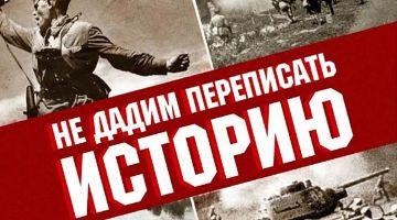 Противодействие фальсификации истории