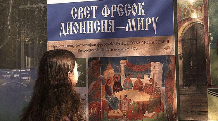 Свет фресок Дионисия — миру