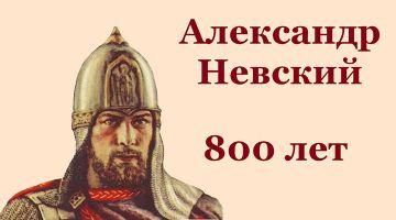 Защитник и устроитель земли Русской - Александр Невский