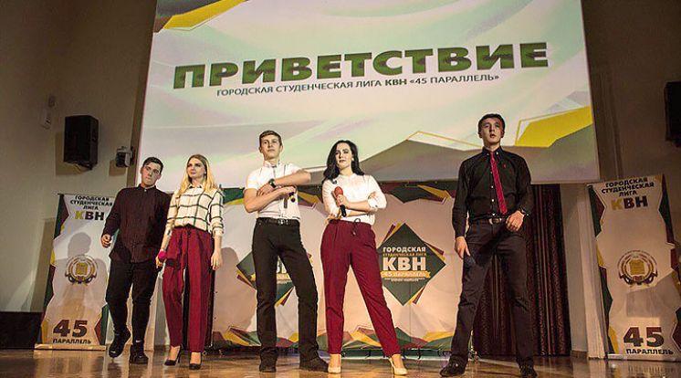 Городская студенческая лига КВН
