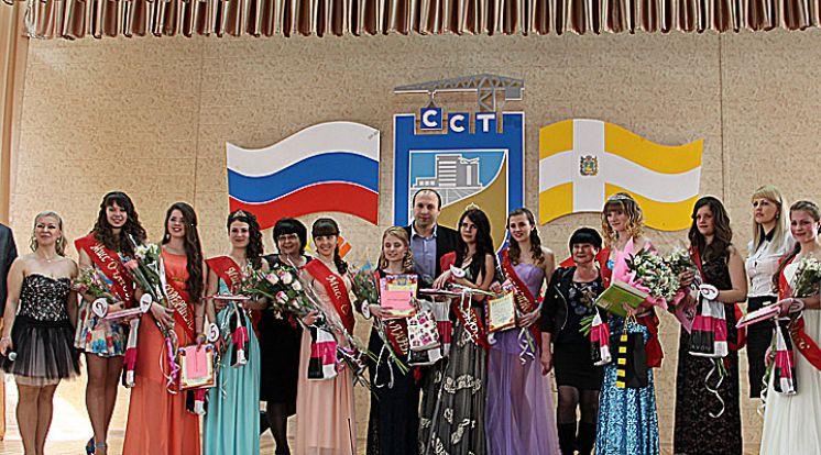 Мисс ССТ - 2014