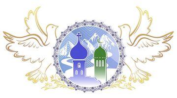 Молодежный форум «Кавказ – наш общий дом»