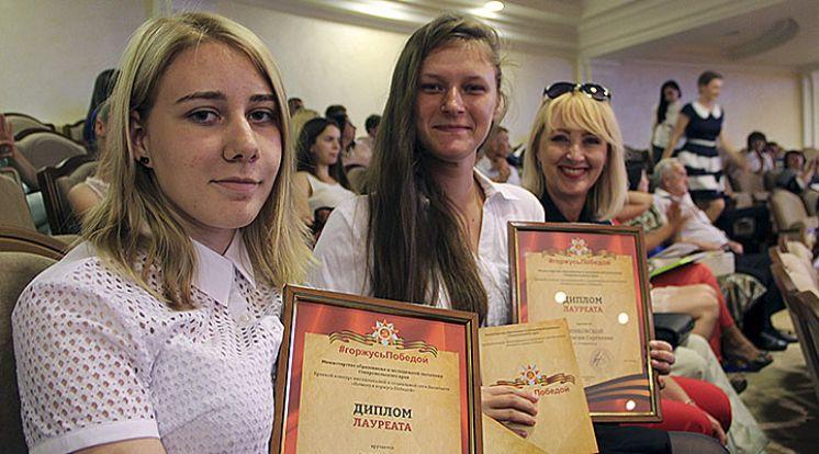 Церемония чествования молодежи