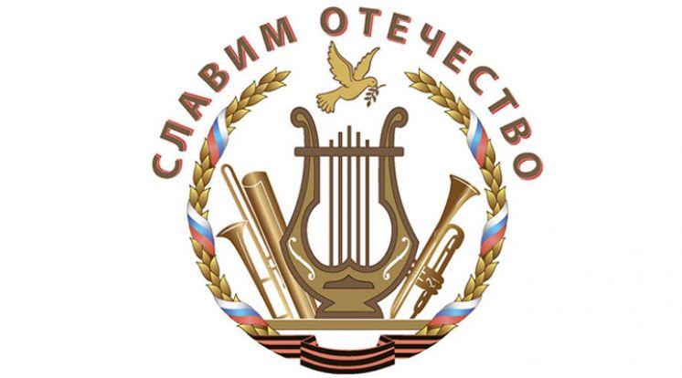 Фестиваль «Славим Отечество»