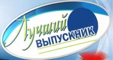 """Открыто голосование """"Лучший выпускник 2018""""!"""