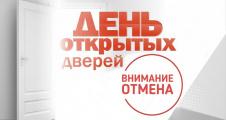 Отмена Дня открытых дверей 21.03.20