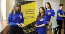 Всероссийское движение колледжей