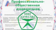 Профессионально-общественная аккредитация
