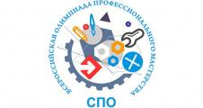 Итоги Региональной Олимпиады профессионального мастерства