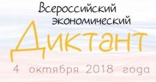 Всероссийский экономический диктант-2018