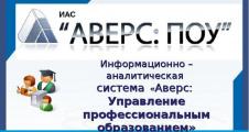 """Консультационный вебинар """"АВЕРС: Управление учреждением СПО"""""""
