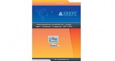 ИАС «АВЕРС: Управление учреждением среднего профессионального образования» (Ставропольский край)