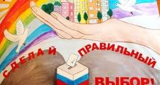 Конкурс плакатов «День выборов»