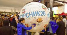День города Ставрополя и края