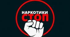 Телеграм-канал Антинаркотической комиссии Ставропольского края