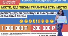 «Здесь не оценивают, а ценят!»: открыта регистрация на Всероссийский конкурс «Большая перемена»