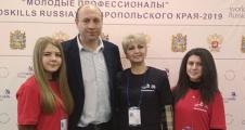 Региональный чемпионат «Молодые профессионалы»